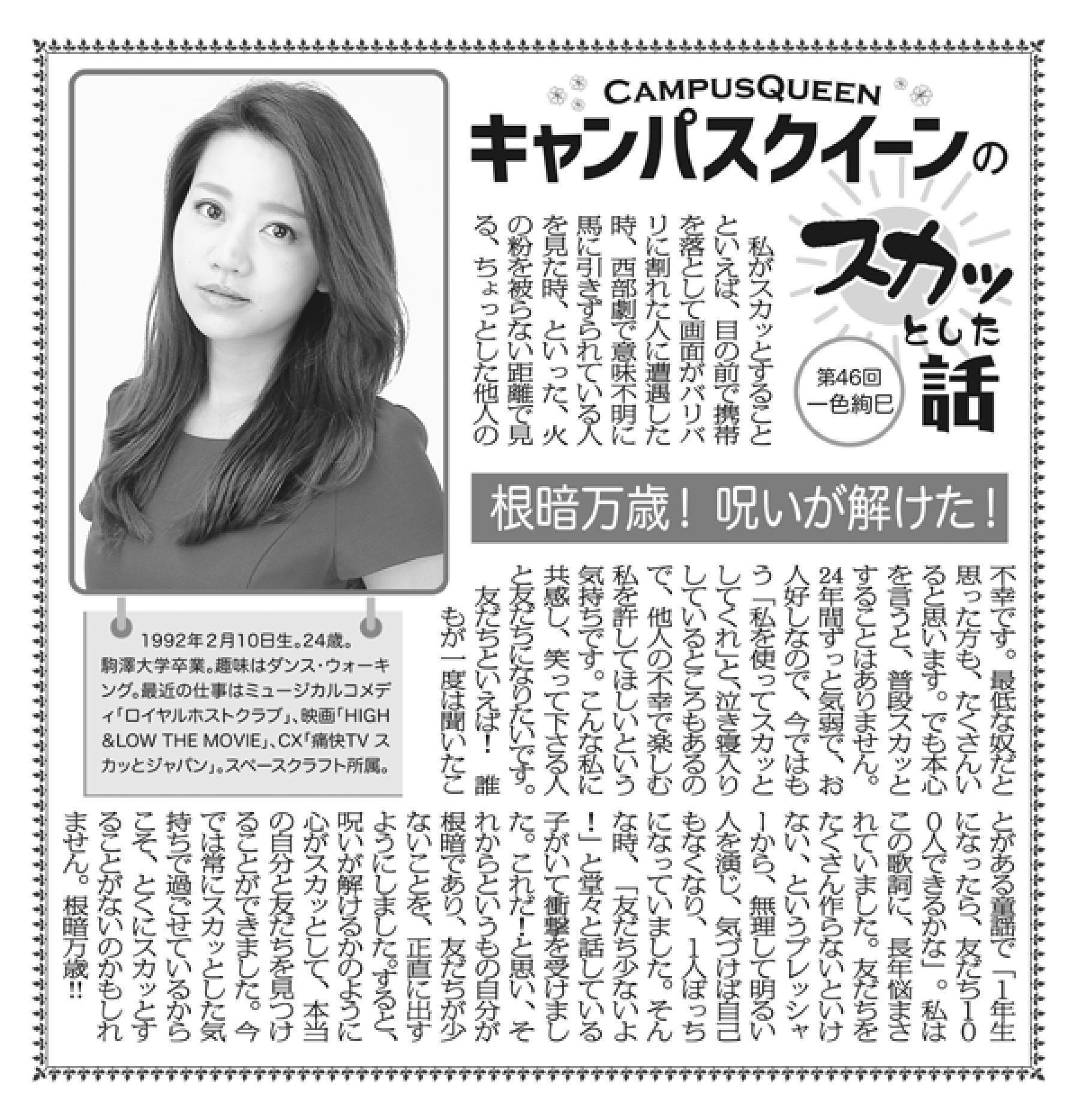 日刊ゲンダイ 連載リレーコラム ...